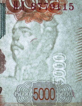 Russian 5000 rubles banknote closeup macro bill fragment. Portrait of Nikolay Muravyov-Amursky watermark