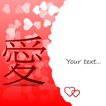 hieroglyph: Calligraphy hieroglyph - love with hearts, vector illustration.