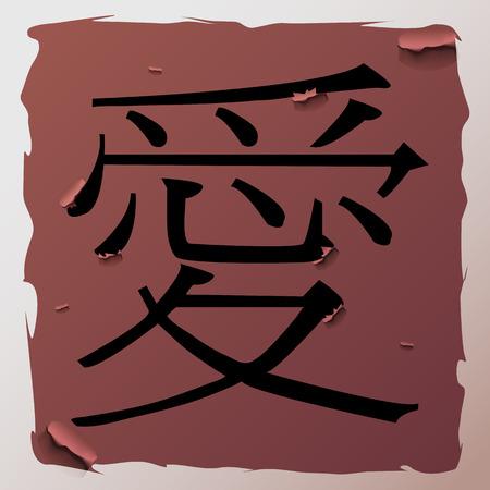 hieroglyph: Hieroglyph love on brown background, torn paper, torn holes.