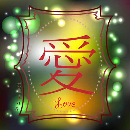 soft background: Hieroglyph love, red, soft background, yellow, green, frame, signature glow.
