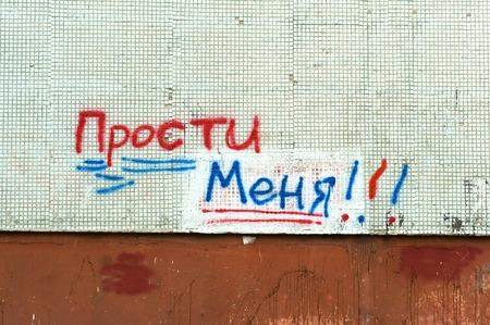 Graffiti text Lo siento, la escritura en la pared de disculpas, alguien se arrepintió, culpable Foto de archivo - 84602263