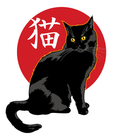 meaning: Black cat with japanese characters meaning cat on a background