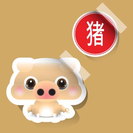 undomesticated: Chinese Zodiac Sign Pig Sticker