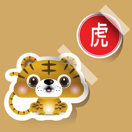 Chinese Zodiac Sign Tiger Sticker Illustration