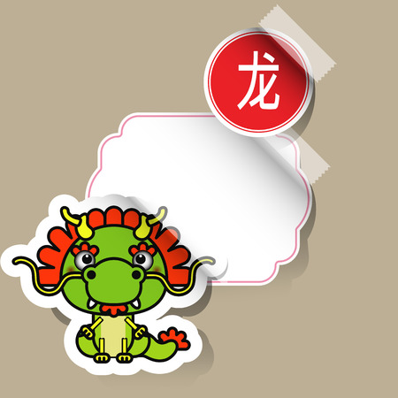 Chinese Zodiac Sign dragon sticker with place for your text Vector
