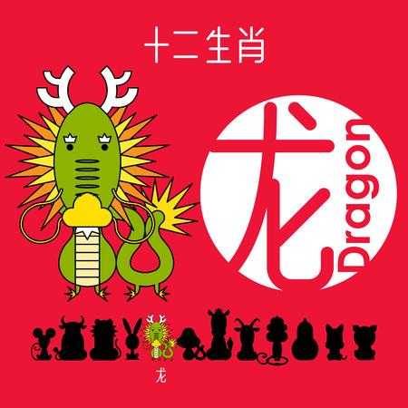 """tigre cachorro: Dragón chino del signo del zodiaco con el carácter chino """"dragón"""" Vectores"""
