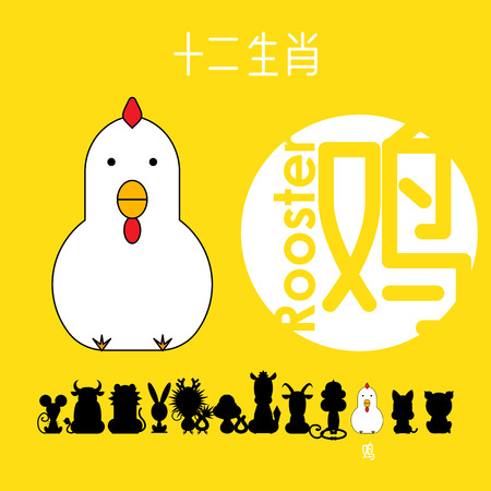 Chinese zodiac sign rooster with Chinese character rooster