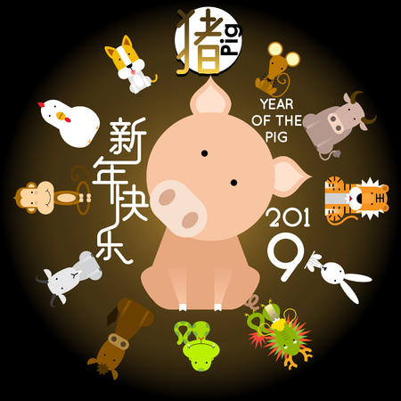 Happy Chinese new year 2019, year of the pig with 12 Chinese zodiac animals.