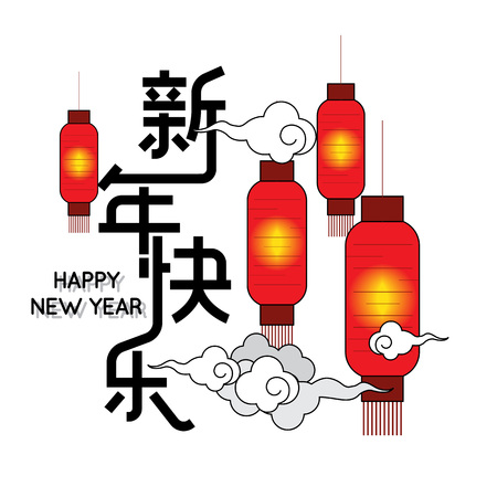 Happy Chinese new year background with lanterns and clouds.