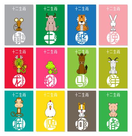 12  Chinese zodiac animals, Chinese wording translation: rat, ox, tiger, rabbit, dragon, snake, horse, goat, monkey, rooster, dog, pig. Vector illustration  イラスト・ベクター素材