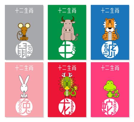 12  Chinese zodiac animals  (set A), Chinese wording translation: rat, ox, tiger, rabbit, dragon, snake. Vector illustration  イラスト・ベクター素材