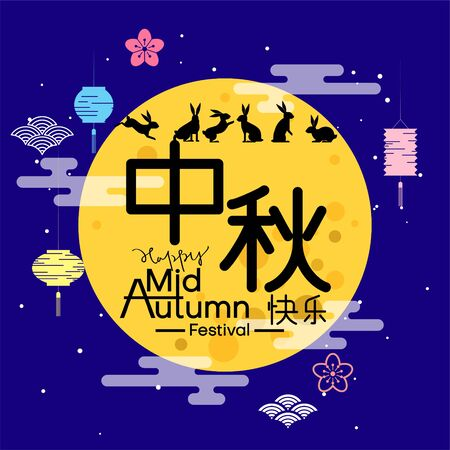 Chinese Mid Autumn Festival with rabbits. moon and Chinese lanterns on cloudy night background vector design. Chinese translate: Mid Autumn Festival.