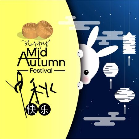 Chinese Mid Autumn Festival with rabbit, moon cakes, moon and Chinese lanterns on cloudy night background vector design. Chinese translate: Mid Autumn Festival. Ilustração