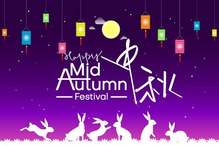Chinese Mid Autumn Festival with rabbits and moon, Chinese lanterns on cloudy night background vector design. Chinese translate: Mid Autumn Festival.