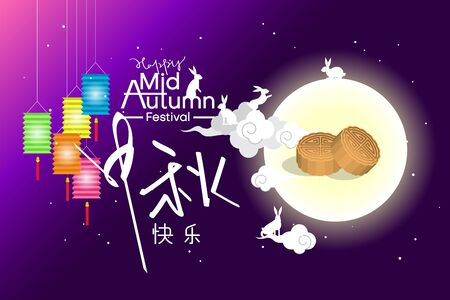 Chinese Mid Autumn Festival with rabbits, moon cakes. moon and Chinese lanterns on cloudy night background vector design. Chinese translate: Mid Autumn Festival.