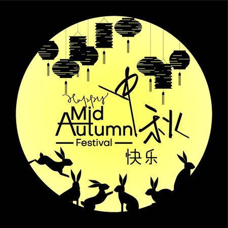 Chinese Mid Autumn Festival with rabbits. moon and Chinese lanterns on cloudy night background vector design. Chinese translate: Mid Autumn Festival