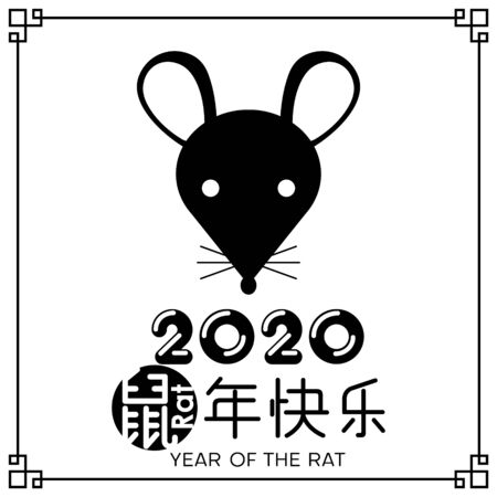 Happy Chinese new year 2020, zodiac sign year of rat with Chinese characters (Translation: The Year of the Rat)