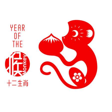 "Chinese paper cut zodiac with Chinese character ""monkey"". Vector illustration Vektorgrafik"