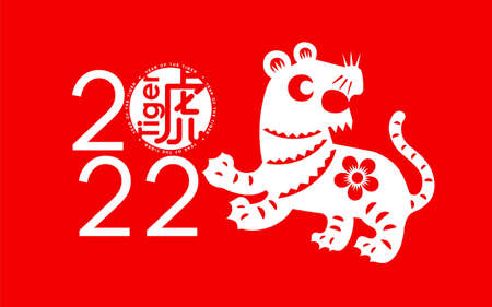 Happy Chinese lunar new year 2022, paper cut of zodiac sign of tiger with Chinese character. (Translation: Tiger)