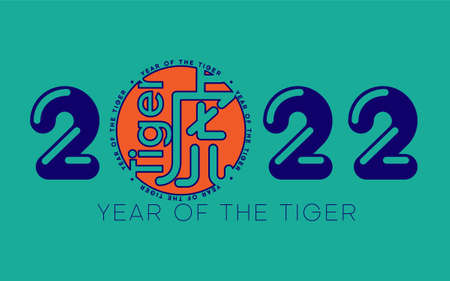Year of the tiger, year of 2022 with Chinese character