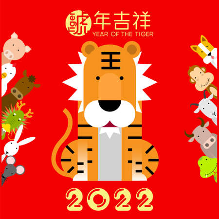 Happy Chinese lunar new year 2022, Year of tiger with Chinese zodiac sign animals, Cute cartoon tiger with Chinese characters (Translation: Happy Chinese new year 2022, year of tiger).