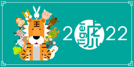 Happy Chinese lunar new year 2022, Year of tiger with Chinese zodiac sign animals, Cute cartoon tiger with Chinese character (Translation: Tiger). Vector illustration. Illusztráció