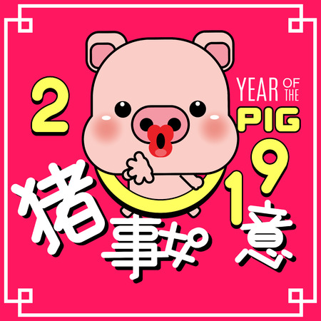 Happy Chinese new year 2019, year of the pig with cute cartoon pig. Chinese wording translation: year of the pig brings prosperity & good fortune. Vector Illustration