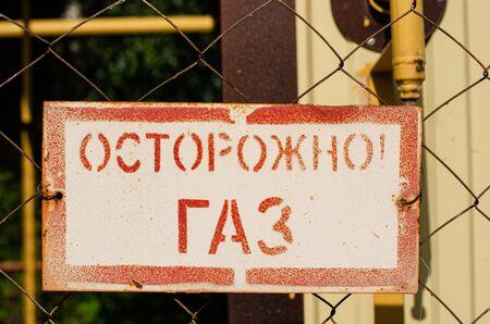 Beware Gas sign in Russian Stok Fotoğraf