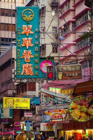 office chaos: HONG KONG - JAN 18, 2015: Hong Kong cityscape view with plenty bright advertisements and billboards at building facades Editorial