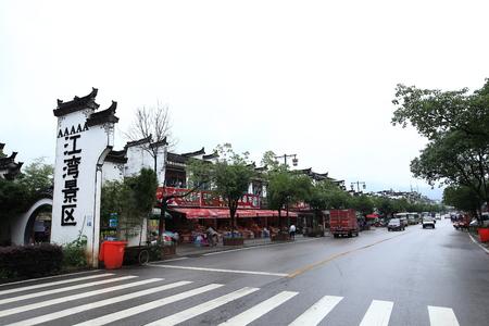 lintel: Jiangwan scenic spot