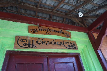 INDONESIA - PATI, June 7th, 2019: Javanees script in front of The door to Javanese Historical Sendang Sani in Pati, Central Jav, Indonesia_2