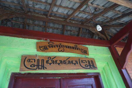 INDONESIA - PATI, June 7th, 2019: Javanees script in front of The door to Javanese Historical Sendang Sani in Pati, Central Jav, Indonesia Editorial