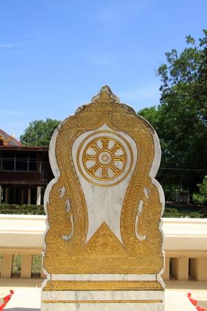 dhamma:  Wheel of Dhamma at wat phraosoponaram, Nakhon luang, Ayutthaya Stock Photo