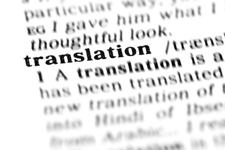 翻訳 (辞書プロジェクト、マクロ撮影、浅い自由度) 写真素材