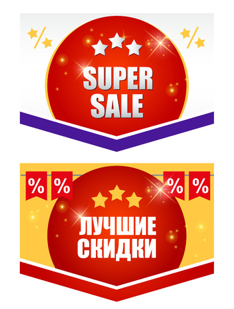 red ribbon week: Design banner template discounts on a white background. Translation of the Russian text - best discount Illustration