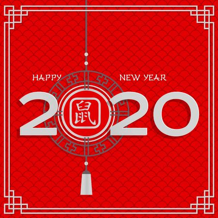 2020 Chinese New Year year of rat greeting card and paper chinese lantern with shadows. Silvern text of 2020 on ornate background with frame. Flat paper cut with Chinese Hieroglyph Translation: Rat. Ilustração
