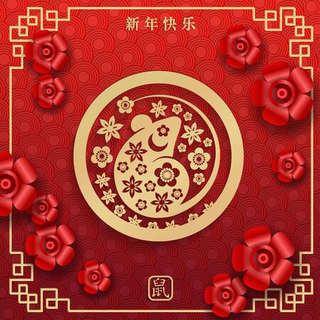 Happy chinese new year 2020 Zodiac sign, year of the rat, with pink plum blossom flowers and oriental asia elements on red background and gold frame. Chinese Translation : happy new year, year of rat.