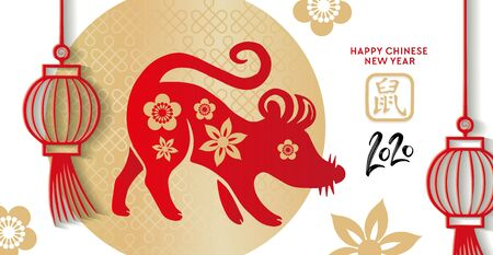 Chinese New Year 2020 banner illustration of red gradient rat animal standing over full moon with traditional gold pattern. Calligraphy symbol translation: rat.
