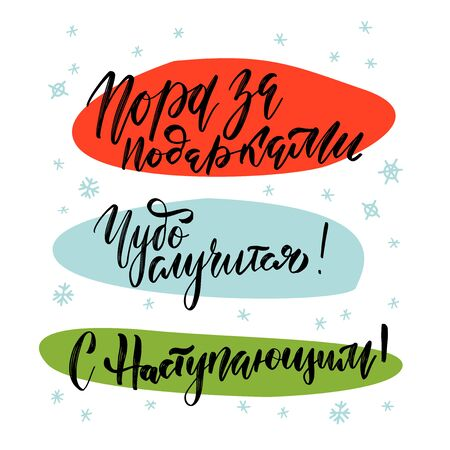 Lettering quotes Calligraphy set. Russian text Happy New Year, Gift Time, Miracle will happen. Postcard or poster design. Hand written postcard. Funny christmas quotes in russian. Vector Photo overlay
