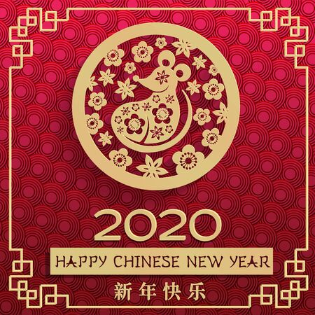 Chinese New Year 2020 red greeting card with golden rat in circe, flowers. Golden calligraphic with Chinese character in traditional frame. Hieroglyph Translation Happy New Year Archivio Fotografico
