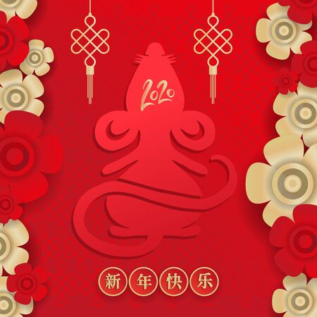 Chinese New Year Greeting Card. A stylized silhouette of a rat surrounded by flowers on its sides. Translation of Chinese characters - Happy New Year. Red caper cut background.