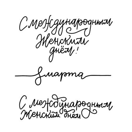 Set of tree lettering logos 8 March in Russian language. Womens day qoutes. Elegant vector template for spring design. Brush hand lettering. Translation - 8 March, Happy international Womens Day