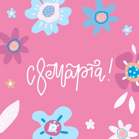 Floral frame backgrounds design. Eight march card, hand drawn flat vector illustration with hand lettering. Translation - Happy 8 March. Ilustrace