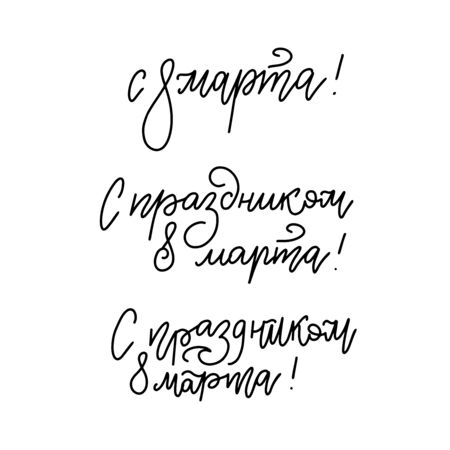 Set of 8 March russian hand written linear lettering holiday inscriptions to greeting card and poster international womens day. Trendy calligraphy vector collection. Translation - happy 8 March.
