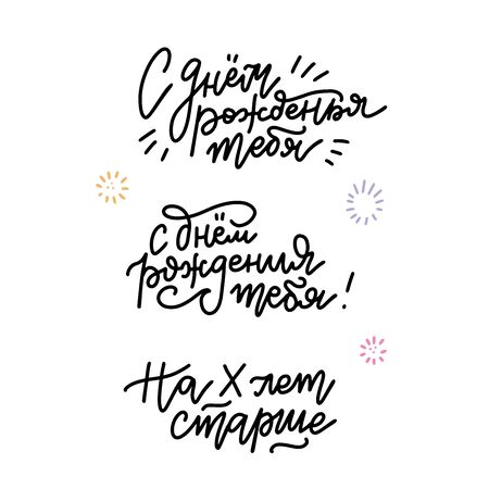 Handdrawn inspirational congratulations greetings quotes lettering set in Russian language. Vector isolated linear typography design. Translation - Happy Birthday to you, X years older