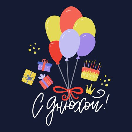 Happy birthday greeting card. Vector hand drawn lettering, inscription, calligraphy design with balloons, gifts, cake.Russian language Slang translation - Happy birthday. 일러스트