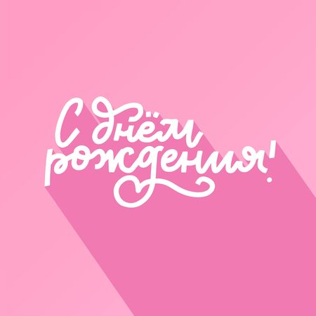 Russian lettering vector lettering Happy Birthday on pink background with flat shadow. Pastel vector illustration. Lettering for postcards, posters, prints, greeting cards. Hand drawn calligraphy