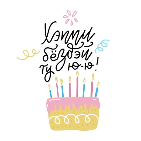 Greeting card with Cyrillic lettering slang text meaning Happy Birthday to you and flat style cake with burning candles. Hand drawn text in Russian with pie and flame on white background with doodles 일러스트