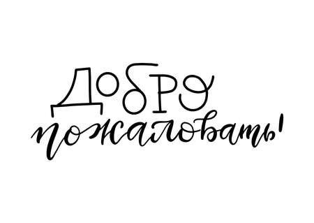 Cyrillic inscription, in english translation means Welcome. Hand drawn trendy calligraphy, vector handwritten russian lettering text.