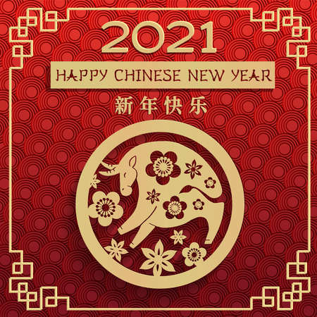 Chinese new year 2021 year of the ox red and gold paper cut ox character, flowers and asian border elements with craft style on background. Chinese translation -Happy chinese new year. 向量圖像